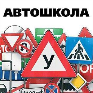 Автошколы Луховиц