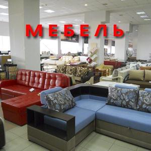 Магазины мебели Луховиц