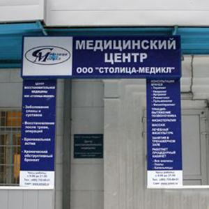 Медицинские центры Луховиц