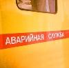 Аварийные службы в Луховицах