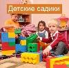 Детские сады в Луховицах