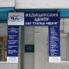 Медицинские центры в Луховицах