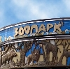 Зоопарки в Луховицах