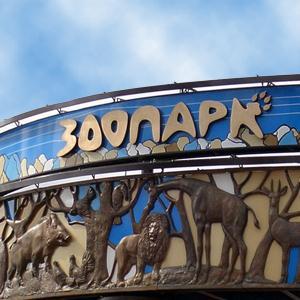 Зоопарки Луховиц